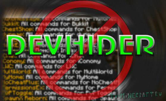DevHider - спрячь список плагинов на сервере! [1.12.2 - 1.7.2]
