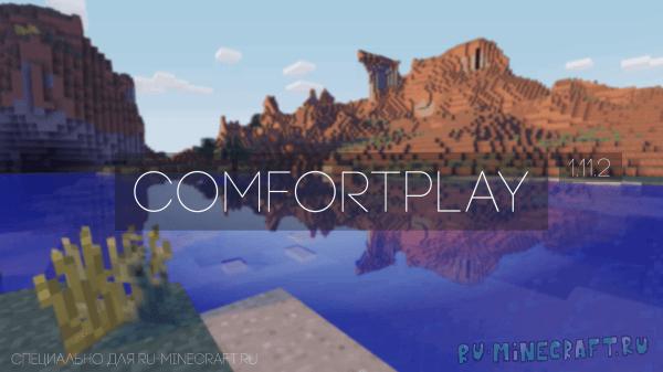 ComfortPlay - сборка для комфортной игры [1.11.2]
