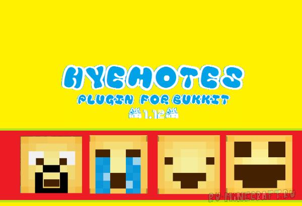 HyEmotes - эмоции, эмотиконы [1.12]