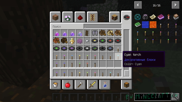 ColoredTorches [1.12.2]