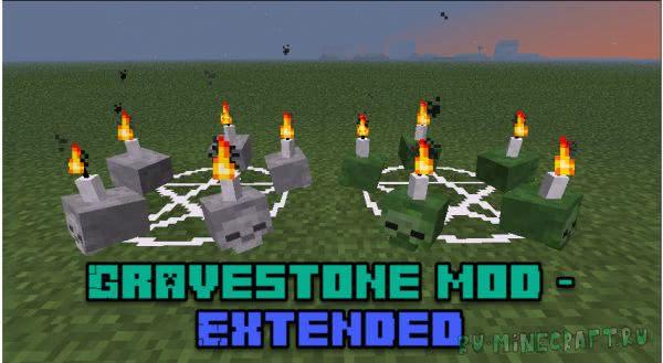 Gravestone mod - Extended [1.12.2] [1.11.2] [1.10.2] [1.9.4] [1.8.9]