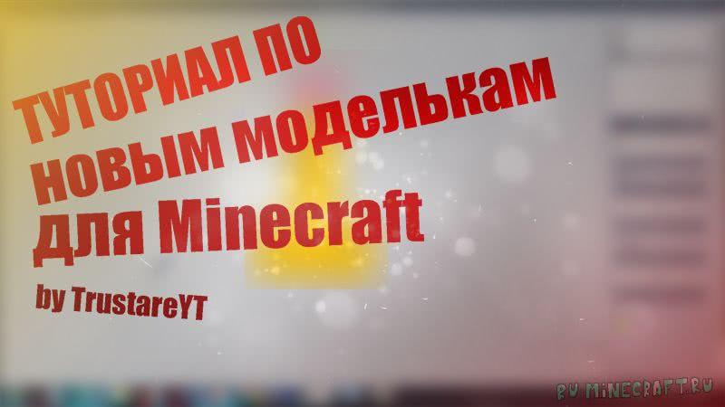 Делаем новые модели для Minecraft [Guide]