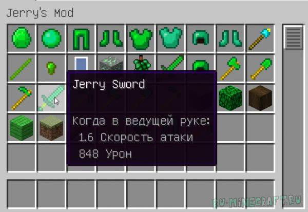 Jerry's Mod - мощная броня и оружие [1.12.2] [1.7.10]