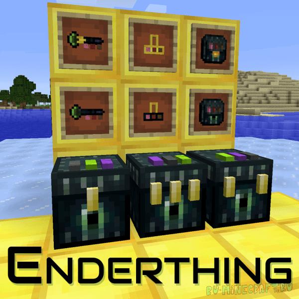 Enderthing - Эндер сундуки с цветовыми замками [1.16.4] [1.15.2] [1.14.4] [1.11.2] [1.10.2] [1.8.9]