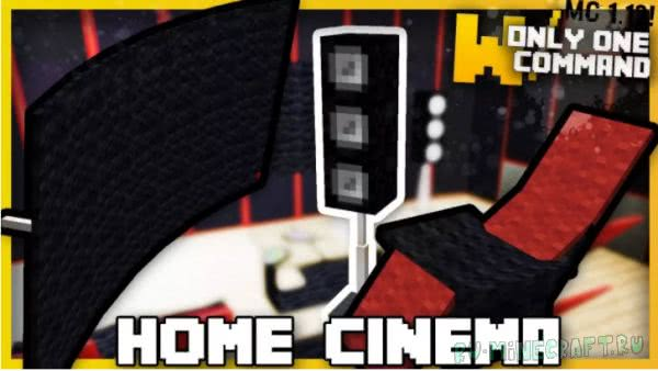 Home Cinema Gear - домашний кинотеатр [1.12.2] [1.12.1]