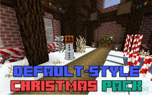 Default-Style Christmas Pack - новогодне - рождественские текстуры [1.15.1] [1.14.4] [1.12.2] [1.11.2]