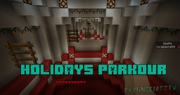 Паркур карта Holidays Parkour [1.12.2]