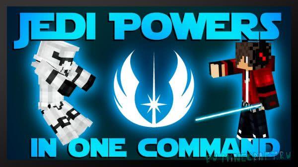 Jedi Powers - силы Джедая  на командных блоках [1.12.2]