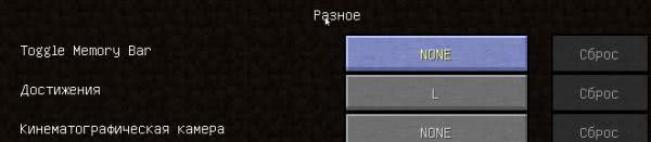Memory Bar - отображение использования памяти [1.12.2] [1.11.2] [1.10.2]