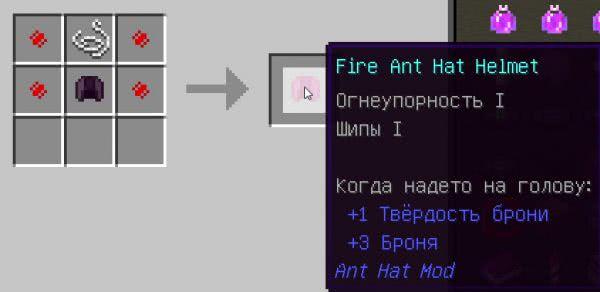 Ant Hats Mod - шлемы [1.12.2]