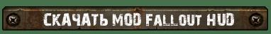 FALLOUT-HUD MOD - Интерфейс из игры Fallout [1.7.10]