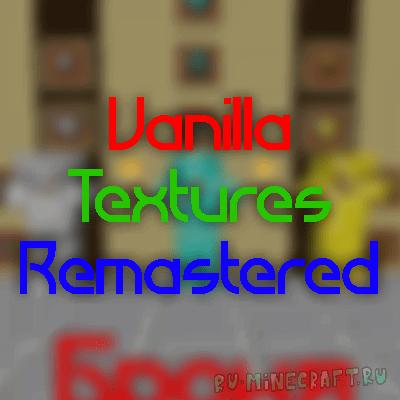 Vanilla Textures Remastered - красивая ванилла [1.12.2][16px]