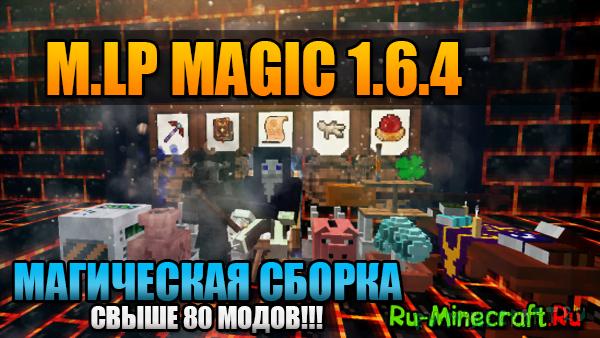 [Client][1.6.4] M.LP MAGIC - Потрясающая магическая сборка. [80+ модов]