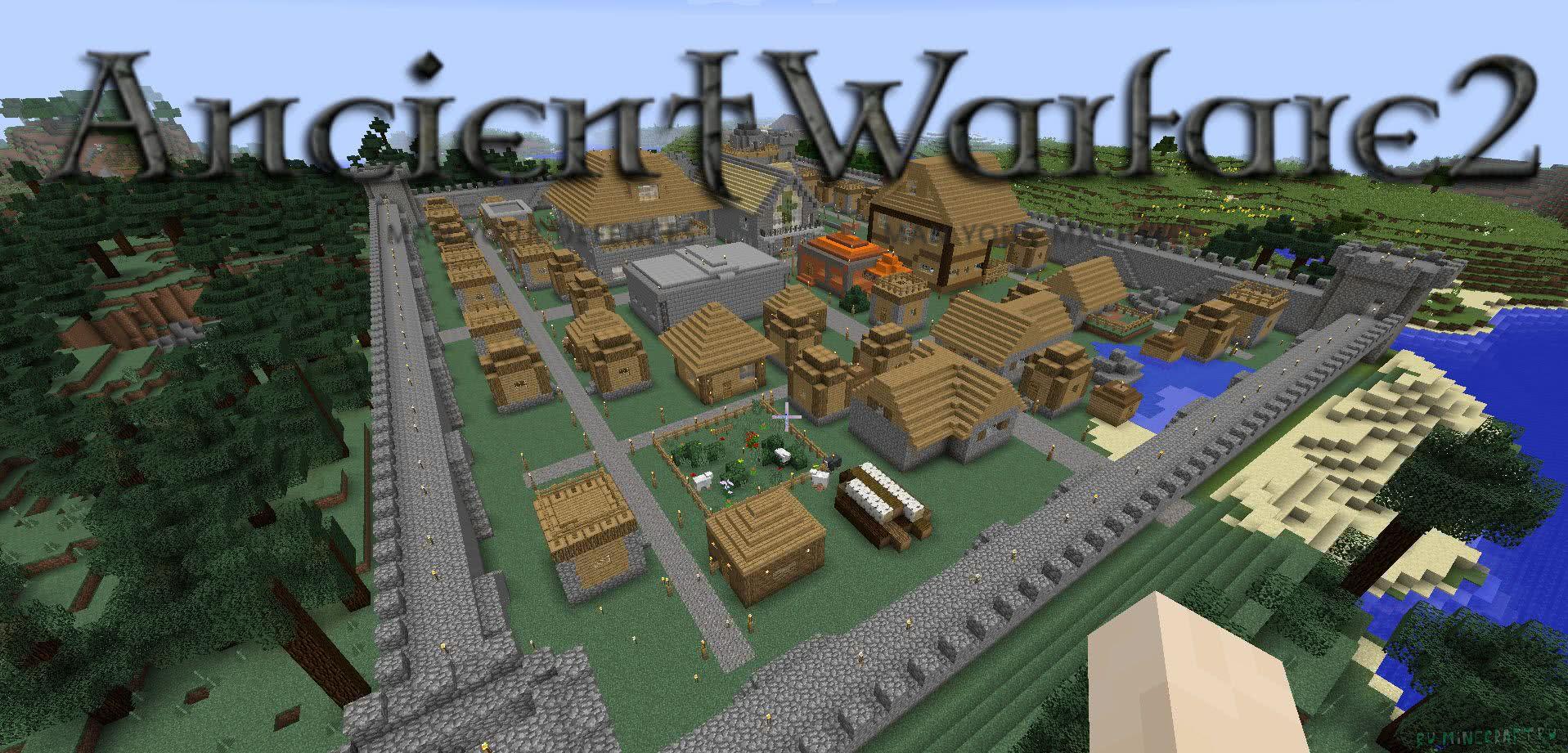 Ancient Warfare 2 ancient warfare 2 [1.12.2] [1.7.10] » Скачать моды для Майнкрафт