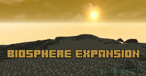 Biosphere Expansion - биомы [1.12.2] [1.11.2]
