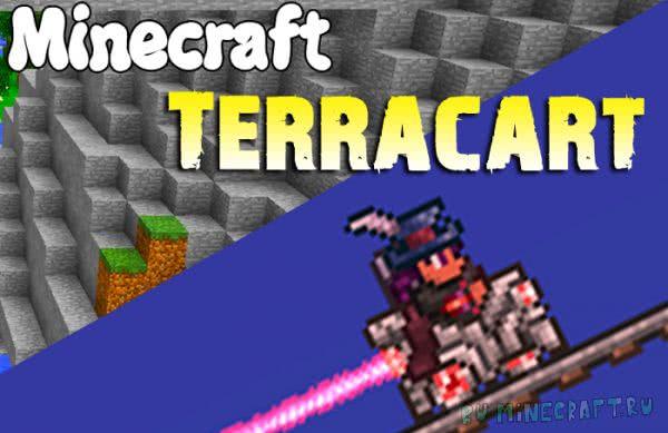 Terracart mod - читерная вагонетка [1.11.2] [1.10.2] [1.7.10]