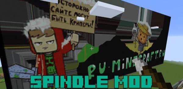 Spindle mod - быстрый пиксель арт [1.10.2]