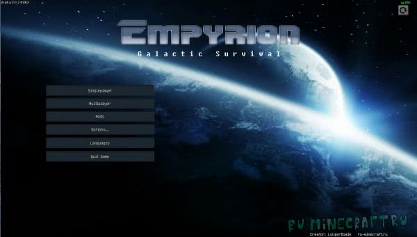 Empyrion - Galactic Survival [Клиент] [1.7.10]