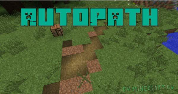 AutoPath - автоматические тропинки [1.12.2]