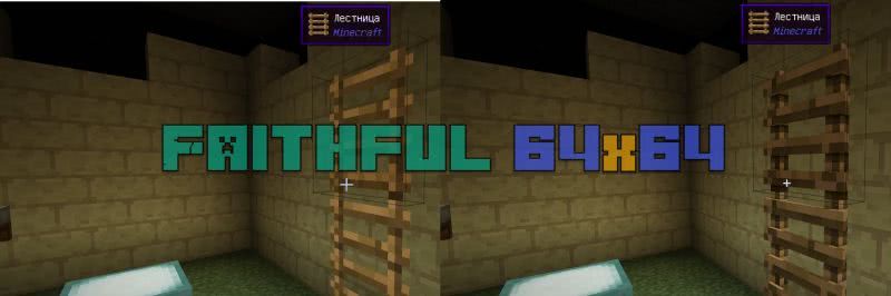 Текстуры Faithful 64х64 [1.12.2] [1.11.2] [1.10.2]