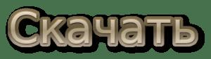 StalCraft2 - Оружие+блоки [1.12.2] [1.10.2] [RUS]