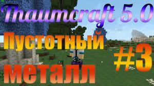 [Videoguide] Гайд, обучение по моду Thaumcraft 5.0.3 - Пустотный металл #3