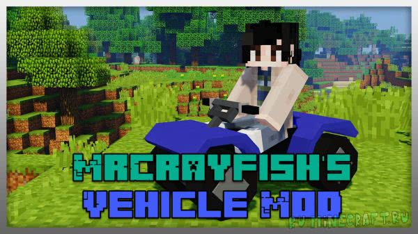 MrCrayfish's Vehicle Mod - мод на квадроцикл [1.12.2]