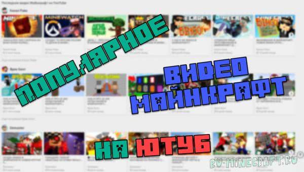 Актуальные видео Майнкрафт на Ютуб