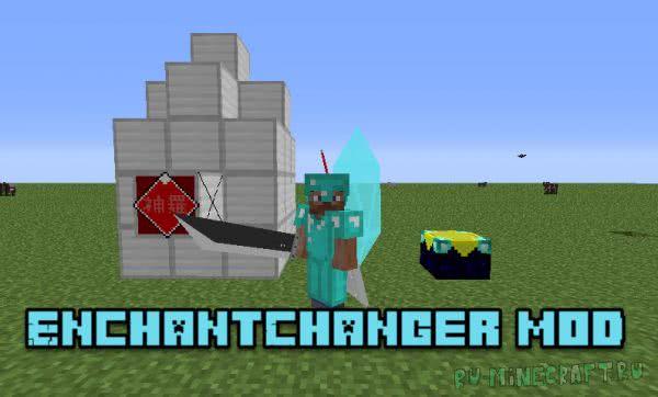 EnchantChanger mod [1.12.2] [1.11.2] [1.10.2] [1.7.10]