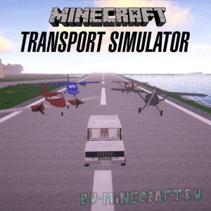 Immersive Vehicles (Transport Simulator) - симулятор самолетов и машин [1.12.2] [1.11.2] [1.10.2]