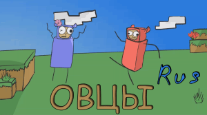 [RUS] Sheep Sheep Sheep Sheep: Майнкрафт Анимация.
