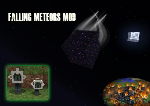 Falling Meteors - Падающие метеориты [1.7.10] [1.7.2] [1.6.4]