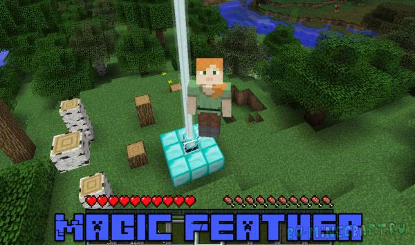 Magic Feather - магическое перо для полетов [1.15.1] [1.12.2]