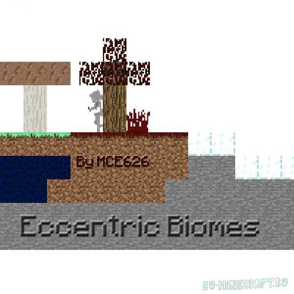 Eccentric Biomes - интересные биомы [1.7.10]