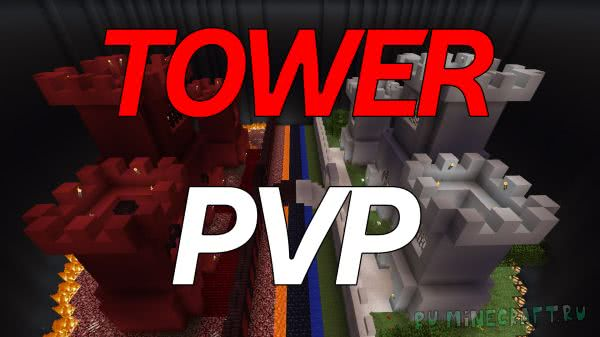 Tower PvP - ПвП на башнях [1.12+]