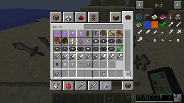 Super Swords [1.12.2]
