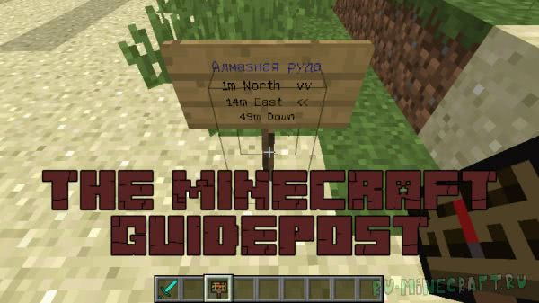 The Minecraft Guidepost Mod [1.12.2]
