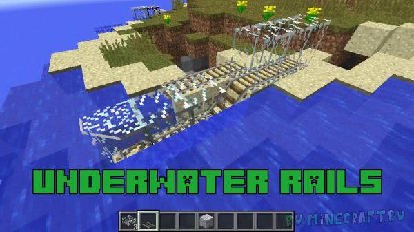 Underwater Rails - подводные рельсы [1.12.2]