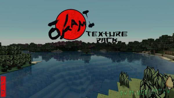 Okami Resource Pack - текстурпак в Японском стиле [1.12.2] [128x]