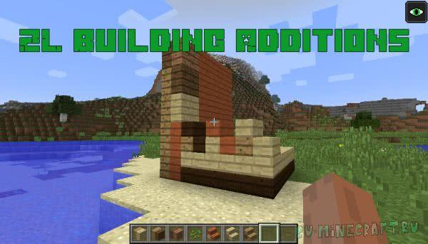 ZL Building Additions - двойные блоки [1.12.2]
