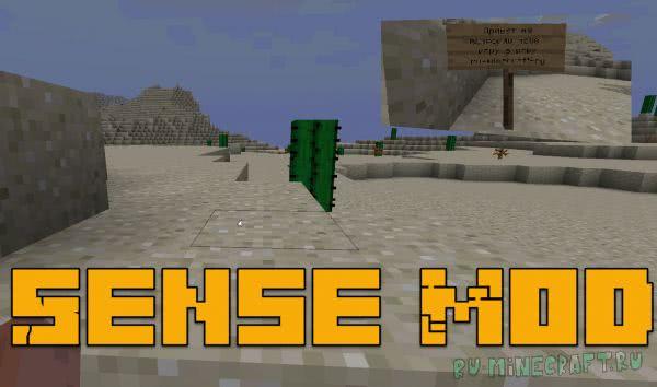 Sense Mod - экран заднего вида [1.7.10]