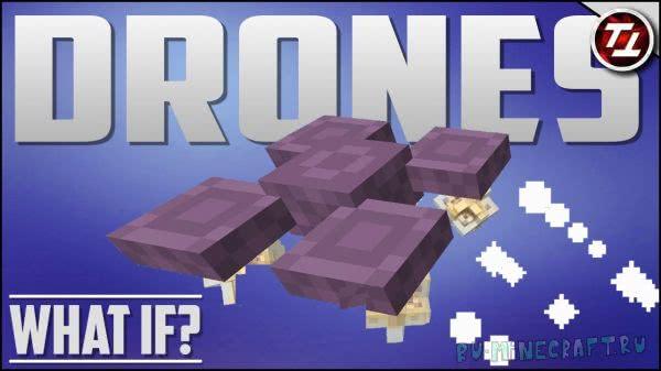 EZDrones - дрон, квадрокоптер [1.12.2]