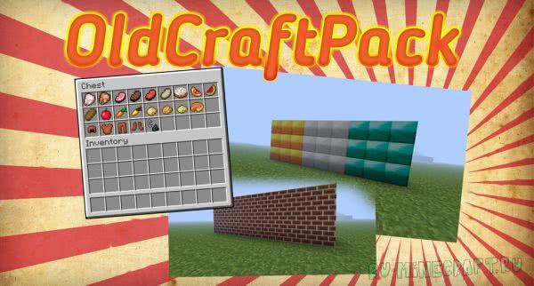 OldCraftPack - старые текстуры и звуки [1.12.2] [1.11.2] [1.10.2] [1.7.10]