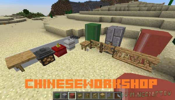 ChineseWorkshop [1.12.2] [1.10.2]