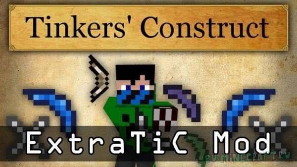 ExtraTiC - аддон для Tinkers' Construct [1.7.10][1.6.4]