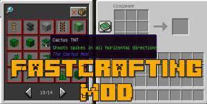 FastCraftingMod - быстрый крафт [1.12.2]