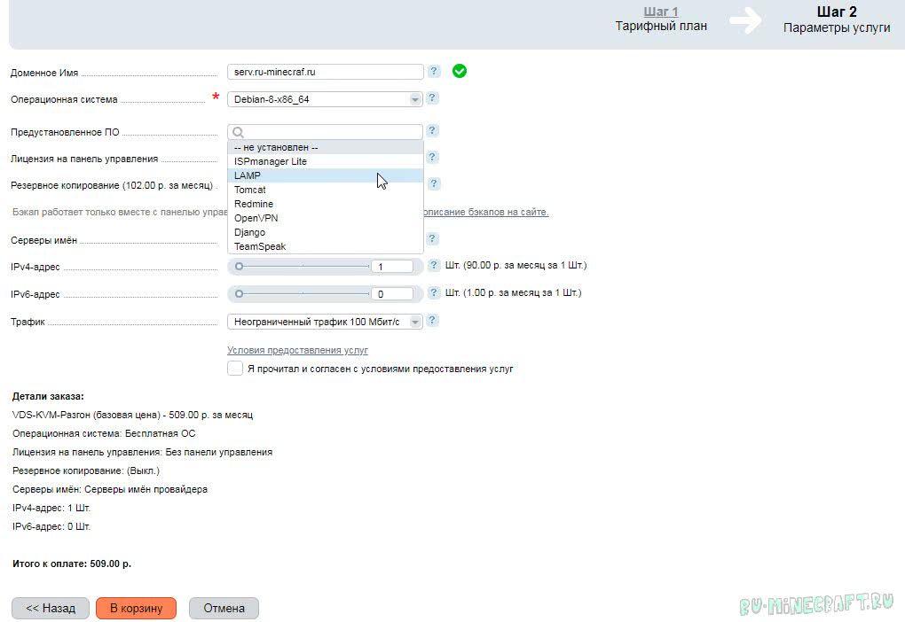 Майнкрафт как открыть хостинг установка и настройка хостинга на debian
