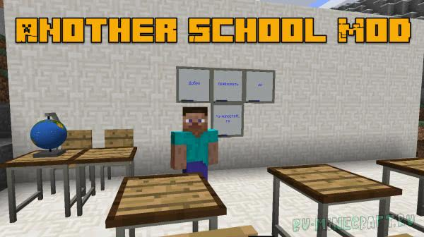Another School Mod - мод на школу [1.12.2]