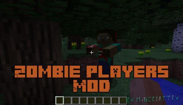 Zombie Players Mod - мертвый игрок зомби [1.12.2] [1.12.1]