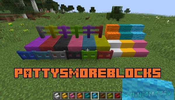 PattysMoreBlocks - разноцветные блоки [1.12.2] [1.12.1]